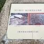 「天下泰平」銘の鬼瓦出土地点の石碑