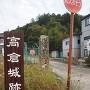 山清寺入り口