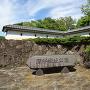 模擬塀と模擬石垣