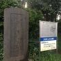 小金中野牧の込跡の碑