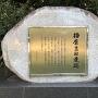 播磨吉田遺跡の案内板
