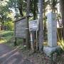 滝の山城跡入口