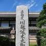 県指定 川越城本丸御殿