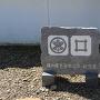 伊井家家紋の碑