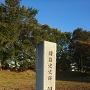 館跡碑と土塁