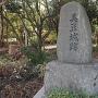 美豆城石碑と案内板
