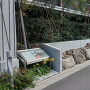 マンション前の復元石垣