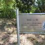 空堀道(二ノ郭)