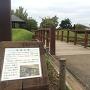 復原木橋と説明板