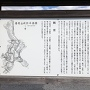 菩提山城跡の案内板