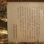 倉科将軍塚古墳の説明板