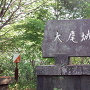 犬尾城 石碑