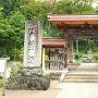 伝 坂戸城城門(37.193672,138.955774)