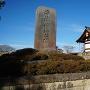 海津城跡石碑