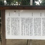 日野神社の由来