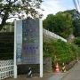 白河小峰城合同庁舎から見る石垣