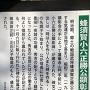 蜂須賀小六正勝公顕彰碑の案内板