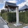 蜂須賀小六正勝公邸宅跡の石碑