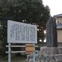 石碑、案内板