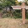 城跡木碑と方向板