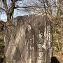 鳥越城跡石碑