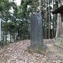 八王子城本丸跡石碑