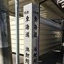 東海道 池鯉鮒宿 道標