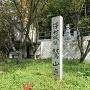 澤村城址 鷲山庭園碑