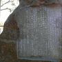 城址石碑の裏側