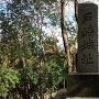 戸崎城 城址碑