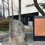 越水城址の石碑と案内板