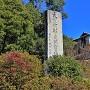 岡豊城跡標柱と模擬天守(西側)