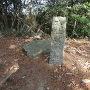 第一望楼跡石碑