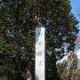 利府城跡石碑
