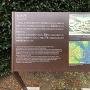 大手門の説明板