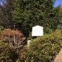 公園内にある案内板(と石碑)