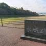 史跡石碑と東堤
