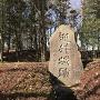 逆井城跡石碑