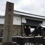 史蹟碑と東大手門