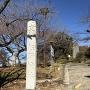 佐野城址石碑