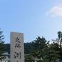 城碑と三熊山と天守