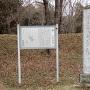 城阯石碑と説明板