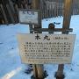浦城本丸跡 説明板