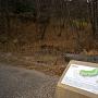 北側の堀の説明板と凍結した西堀、馬出の土塁