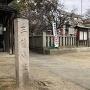 三箇菅原神社そばの三箇城址碑