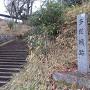 多聞城跡石碑