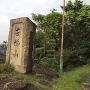 石碑「古城山」
