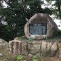 城址碑「鳶尾城古城碑」