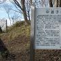 中道子山城跡案内板