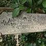 妙教寺内唯一無二の石碑